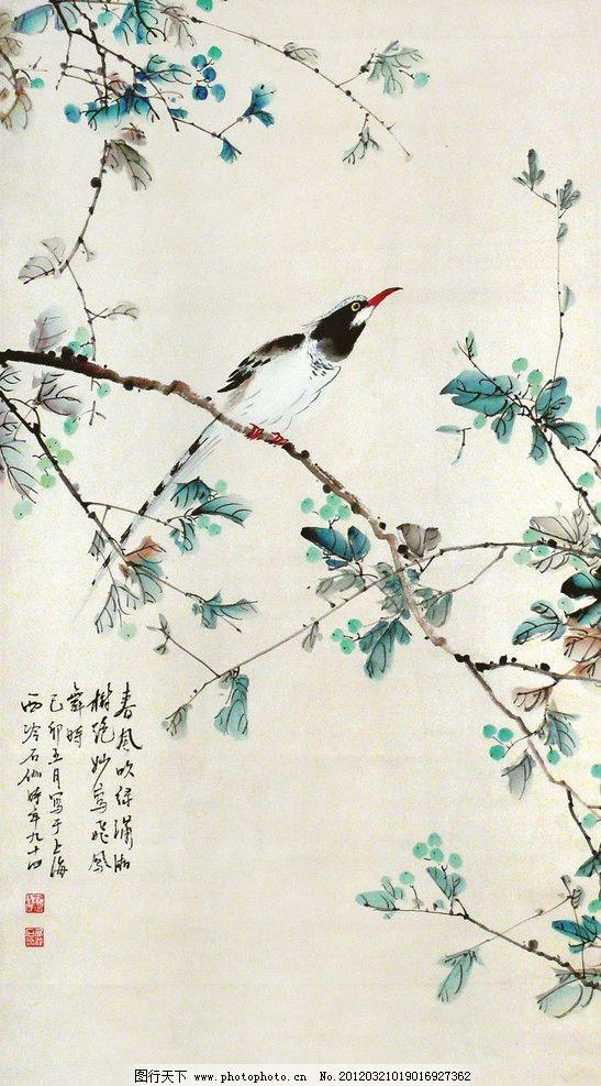 春风 绘画 艺术 国画 水墨画 写意 美术 申石伽 花鸟 绿叶 鸟雀 树枝