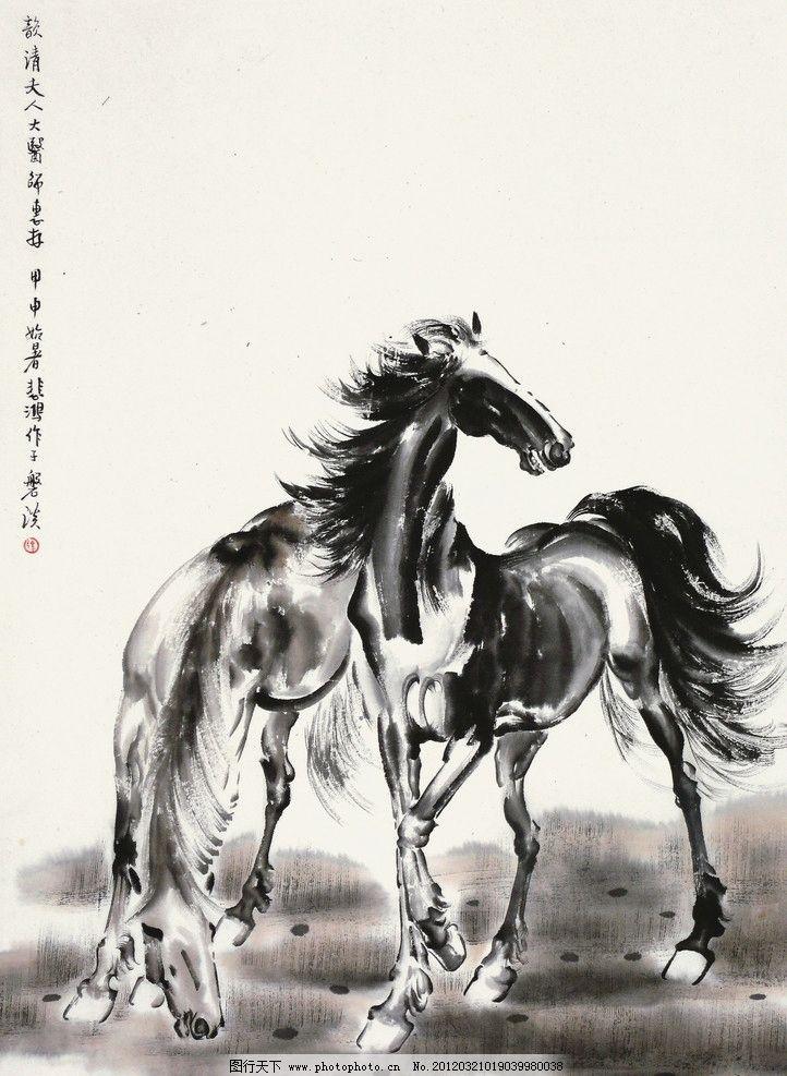双马图 绘画 艺术 国画 水墨画 写意 美术 大师 徐悲鸿 奔马