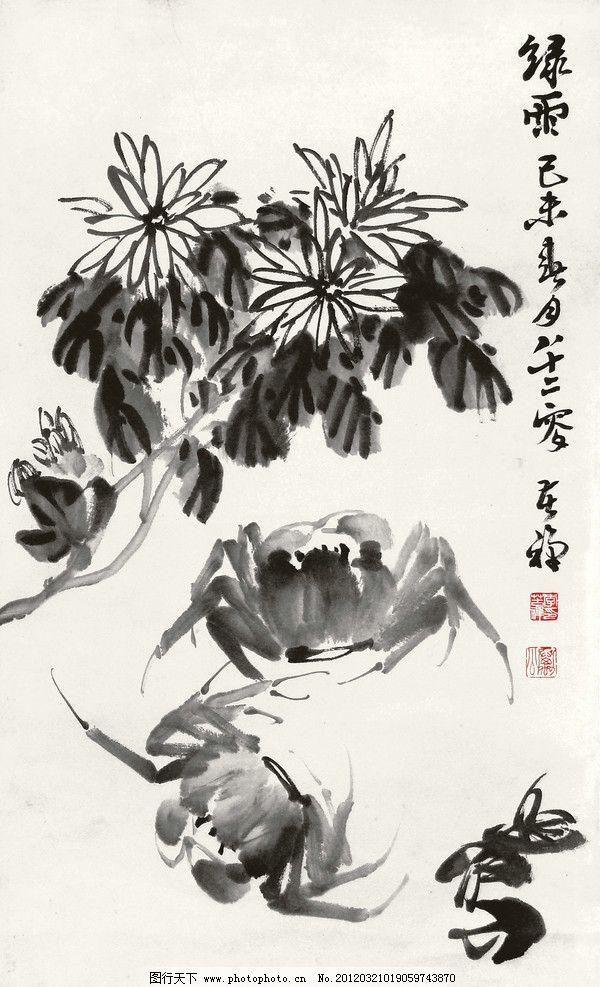 绿雨 绘画 艺术 国画 水墨画 写意 美术 大师 李苦禅 菊花 螃蟹 金秋
