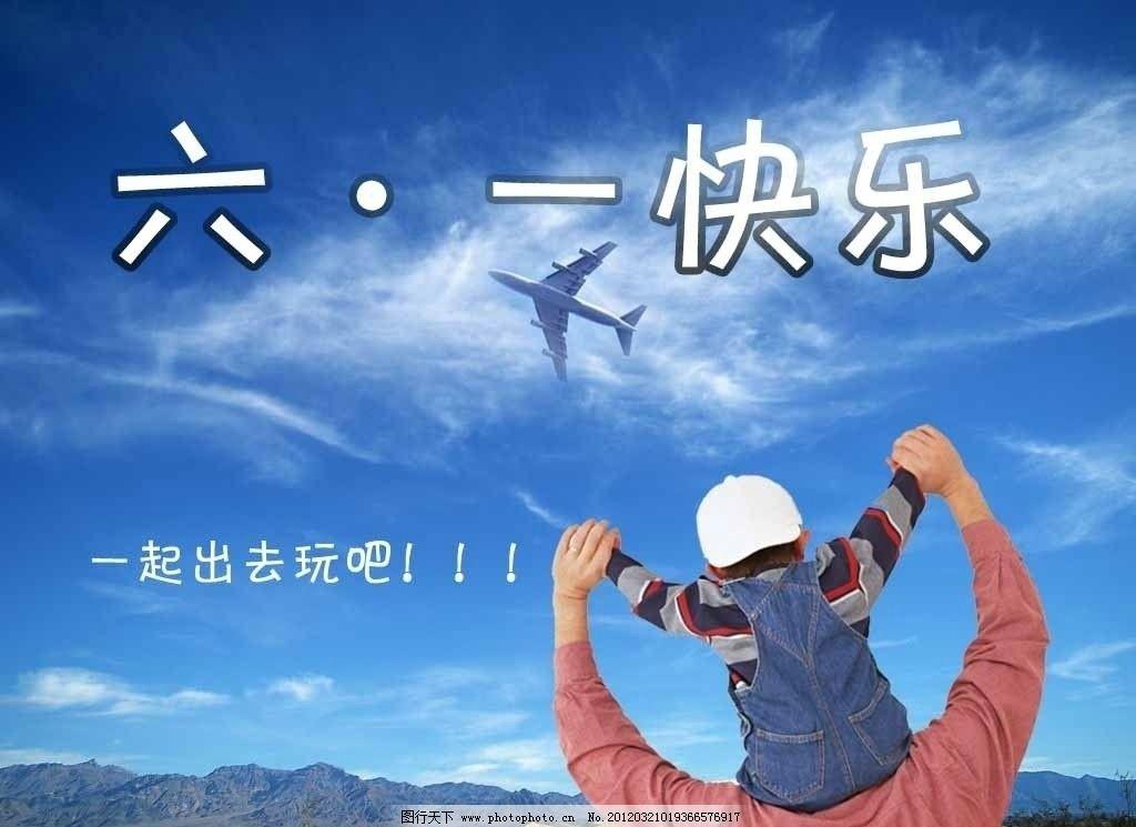六一 旅游 父子 外出 航空 父子背影 人物背影 小孩 儿童节      天空
