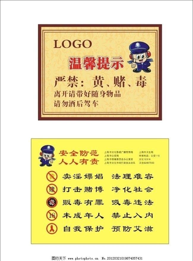 黄赌毒标示 黄赌毒 卡通警察 边框 底纹 温馨提示 公共标识标志 标识