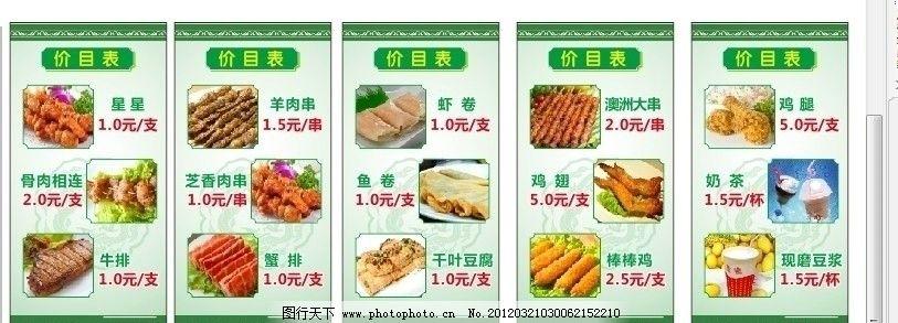 超市美食价目表图片