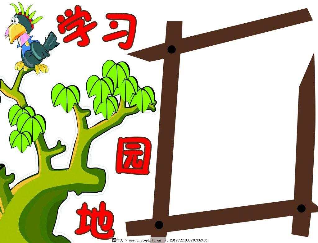 学习园地 学校展板 卡通展板 卡通树 方框 卡通鸟 展板模板 广告设计