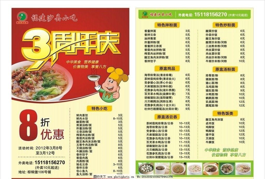 沙县小吃宣传单图片_展板模板