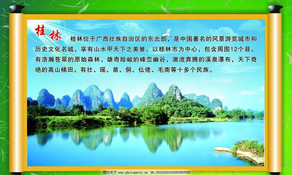 桂林 桂林山水 小学展板 校园看板 学校版面 风景 旅游风景 幼儿园小