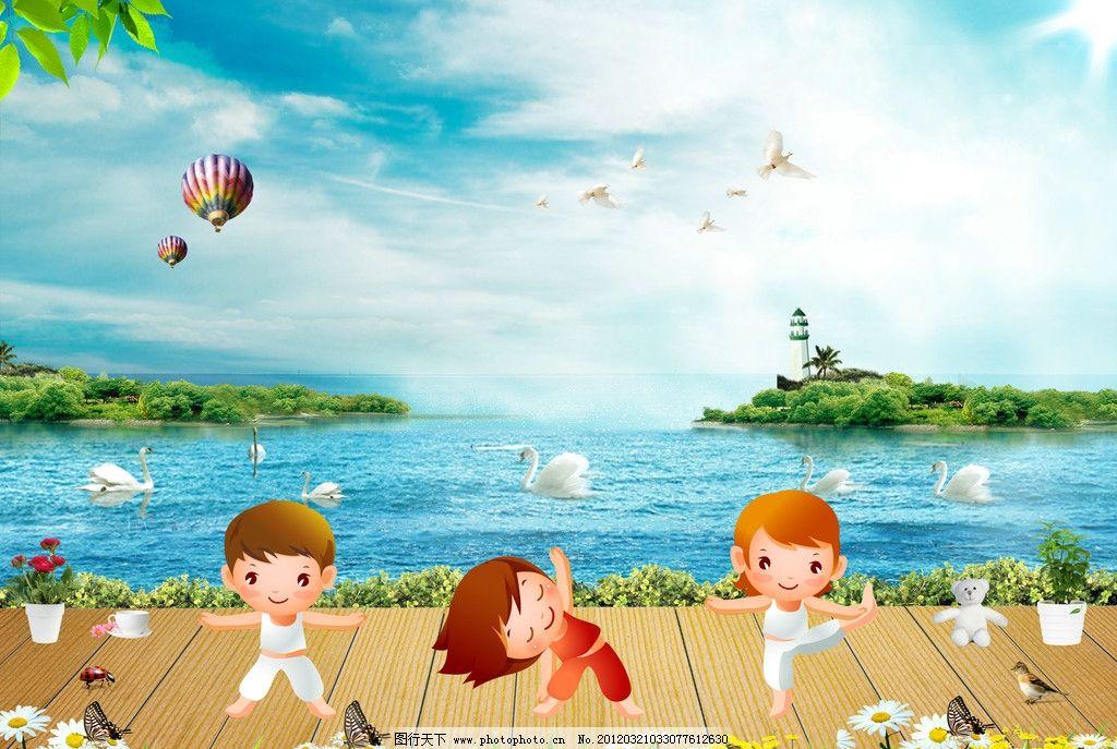 自然风景 海边风景 蓝天白云 草地 卡通 人物 小孩 儿童 运动