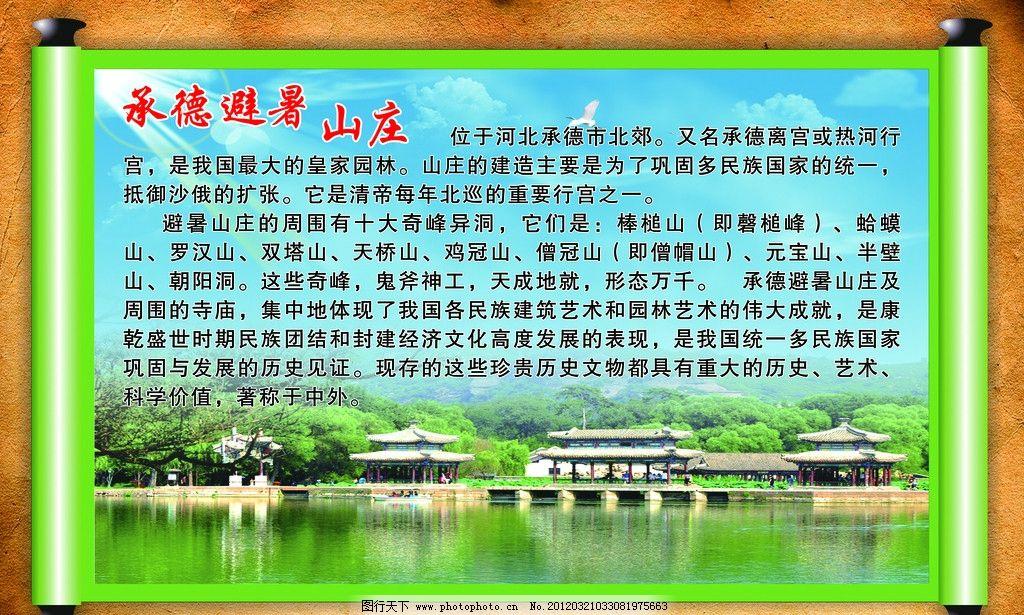 承德避暑山庄 旅游展板 风景介绍 旅游圣地 小学展板 校园看板