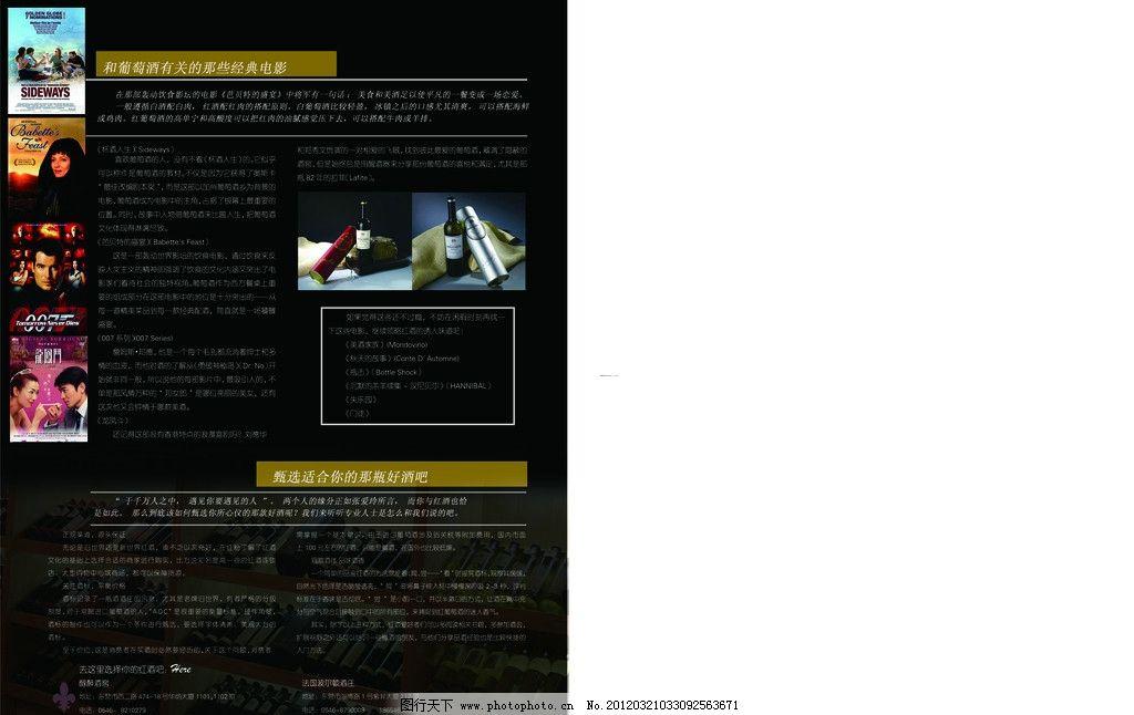 红酒 电影 杂志 排版 版面 psd分层素材 源文件 300dpi psd