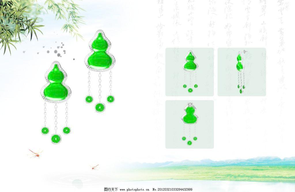 psd 白金 变形字 翡翠      广告设计模板 海报设计 三视图 饰品 珠宝