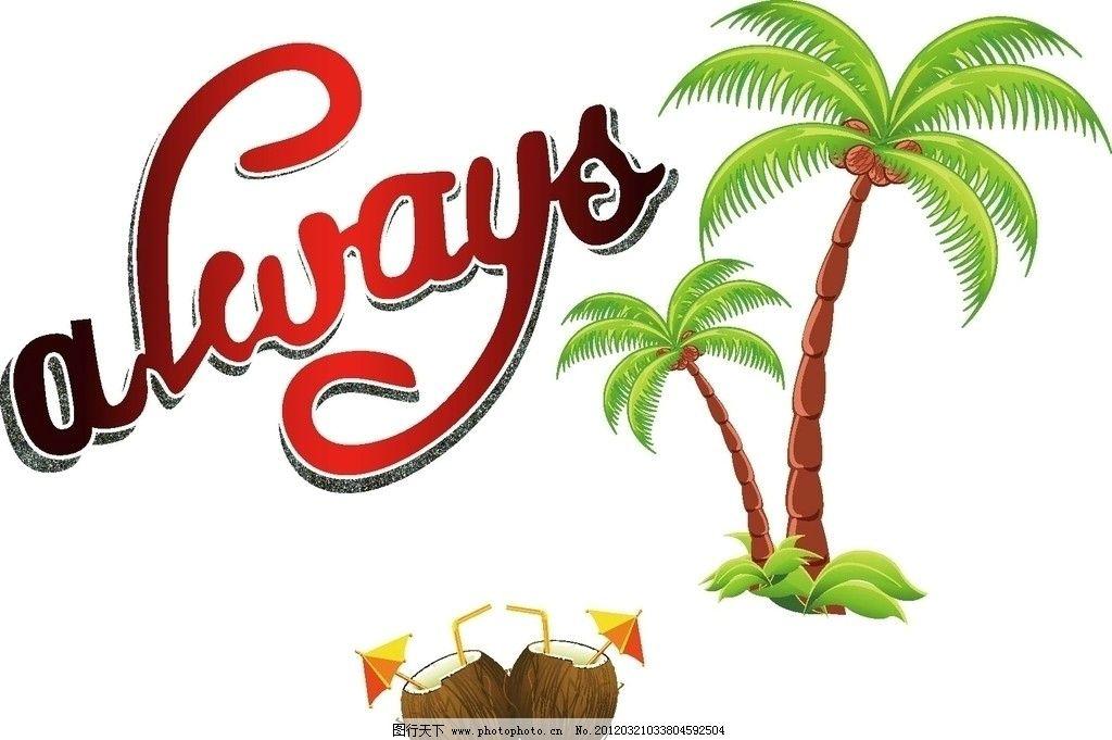 椰子树 椰汁 绿色椰子 热带生物 植物 精品卡通矢量图 矢量素材