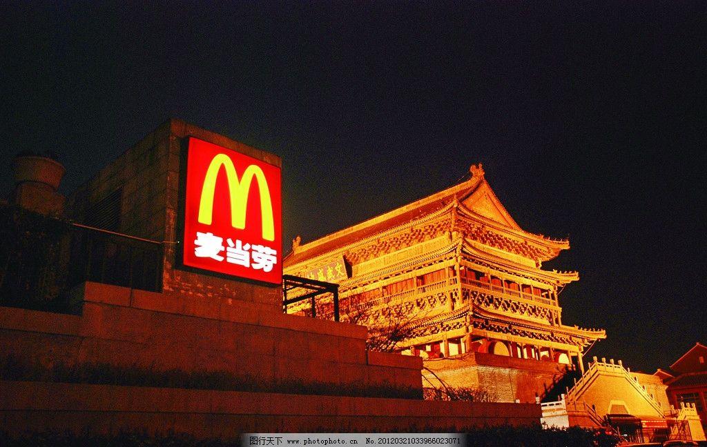 西安鼓楼 麦当劳 夜景 旅游区 西安市中心 地标建设 文武盛地