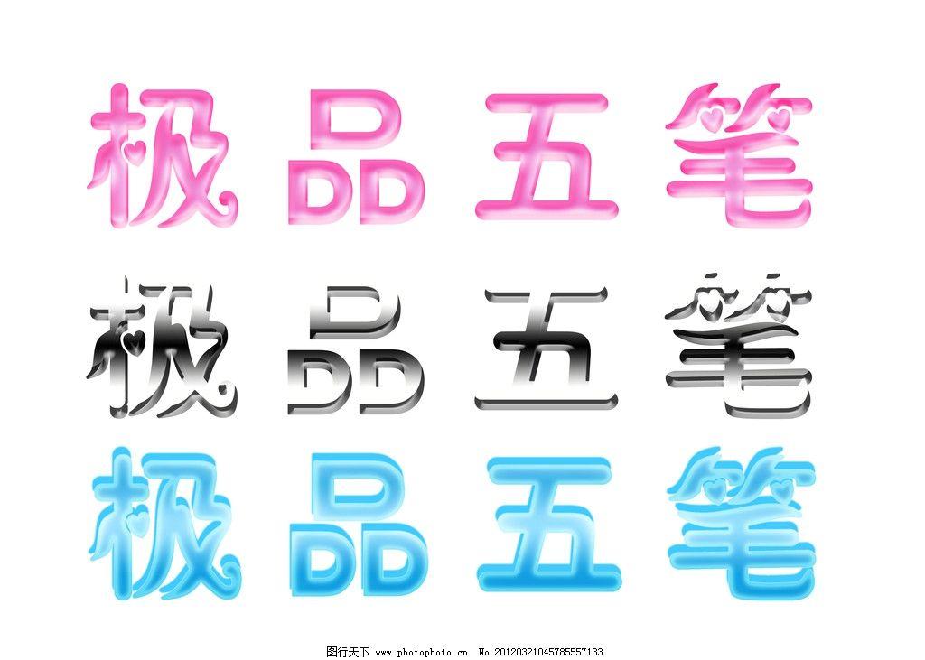 书法 文字效果 立体效果 可爱蓝色文字 其他字体 字体下载 源文件 300