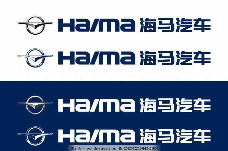 海马汽车 中英文横标组合矢量图图片