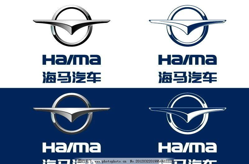 海马汽车 中英文竖标组合矢量图图片