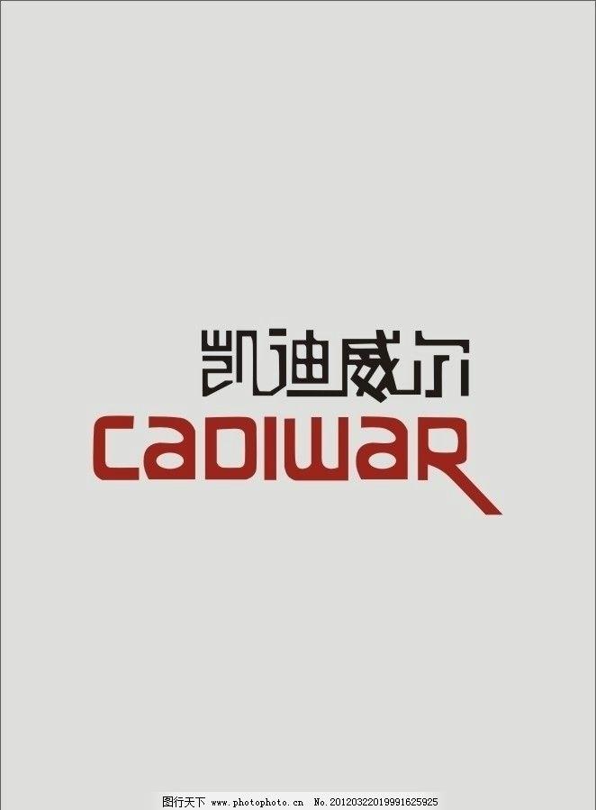 凯迪威尔标志 凯迪威尔 标志 企业logo标志 标识标志图标 矢量 cdr