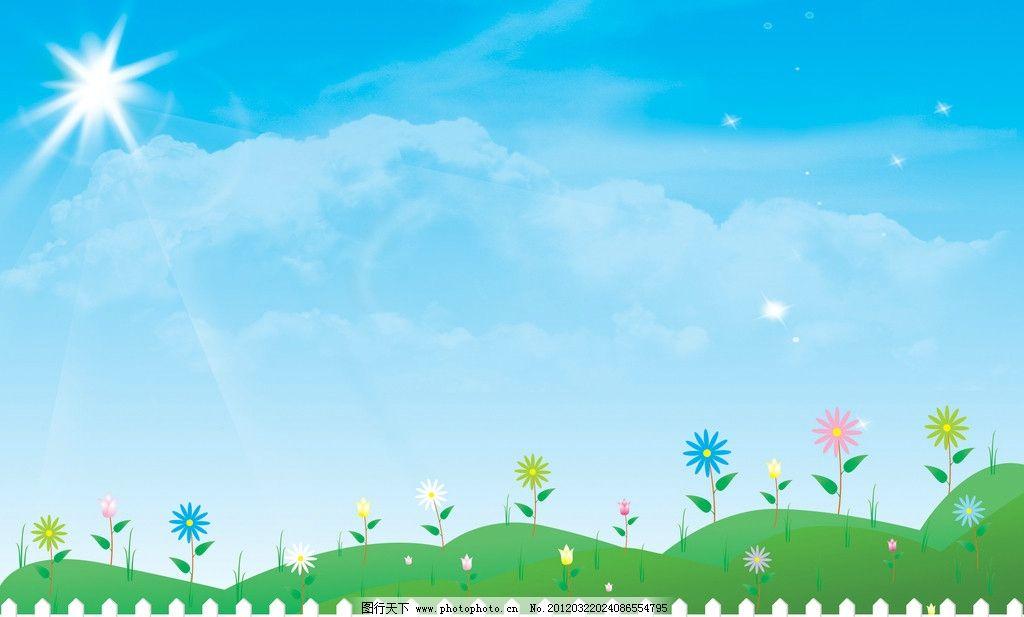 天空 草地 花 云 太阳 自然风景 自然景观 矢量 cdr