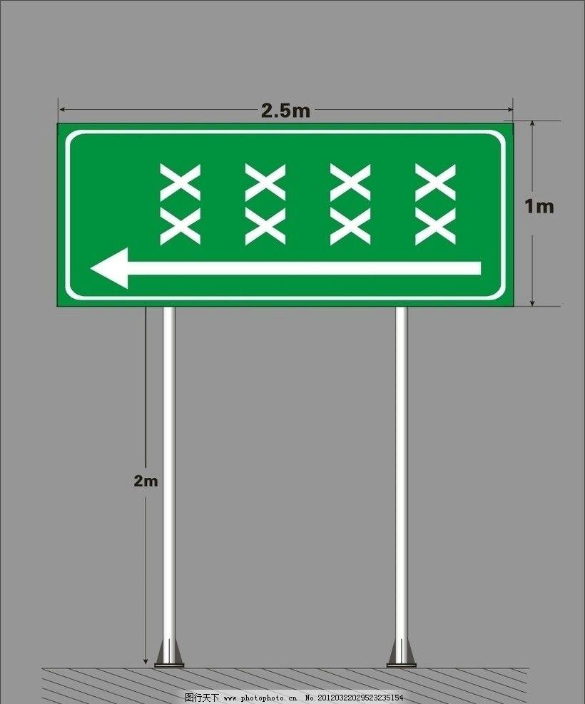 指示牌 路牌 广告设计 矢量 cdr图片