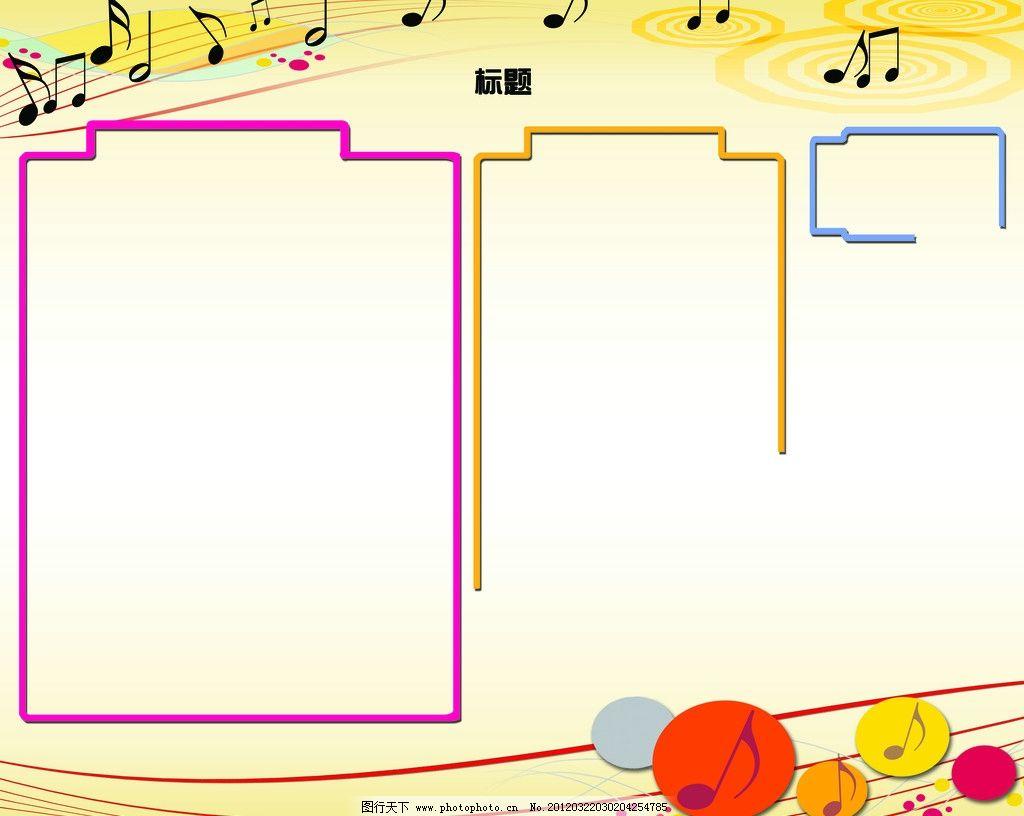 音乐类展板模版图片