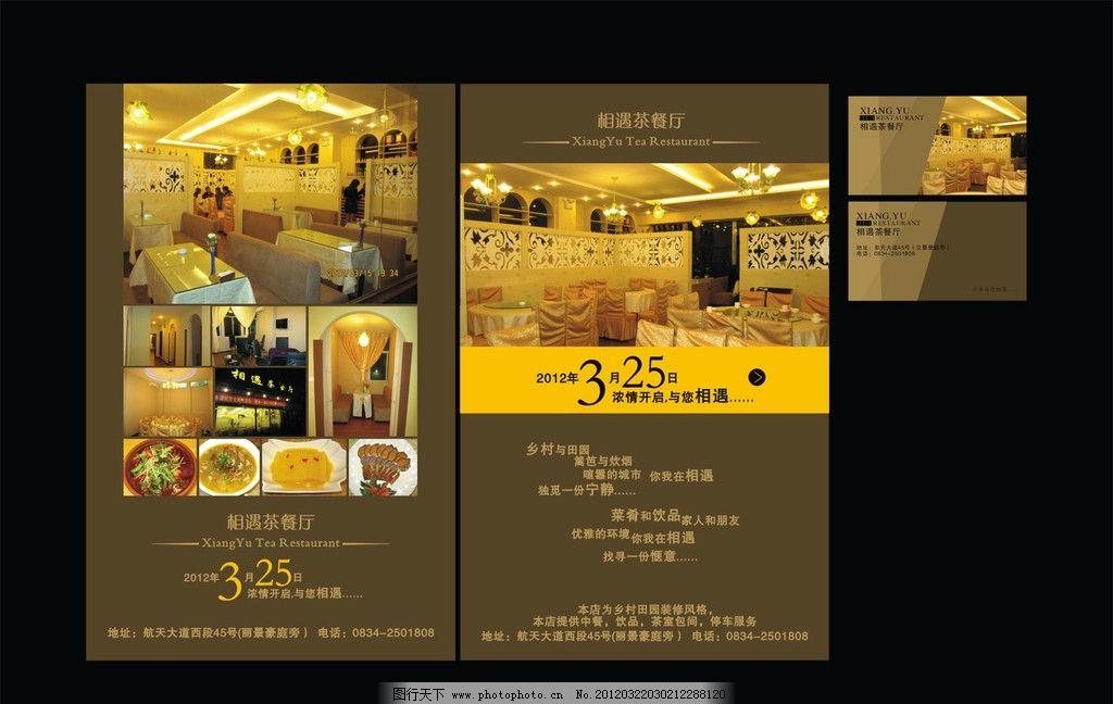 茶餐厅dm单图片_展板模板