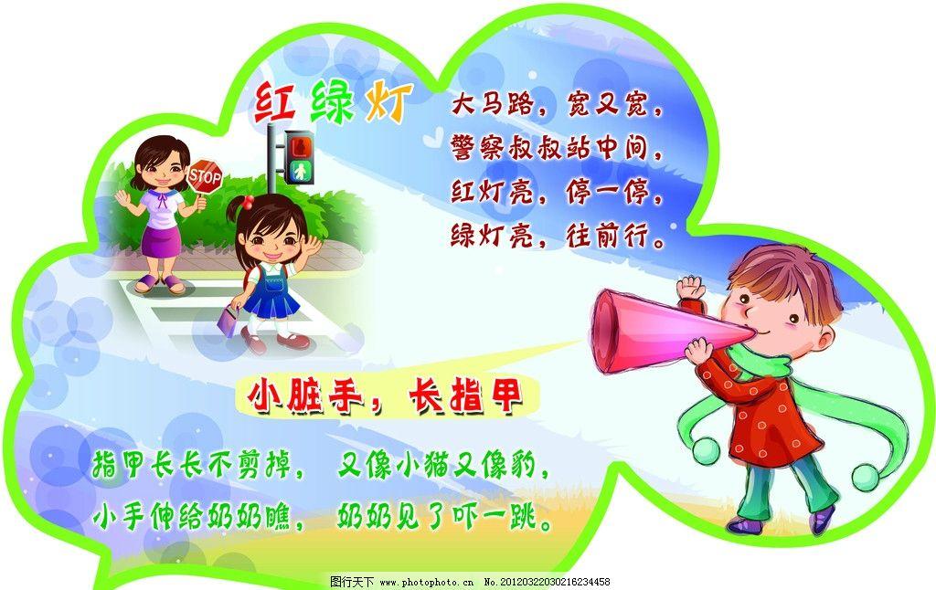 幼儿园展板 展板 卡通人物 卡能小朋友 红绿灯 过马路 喇叭 展板模板
