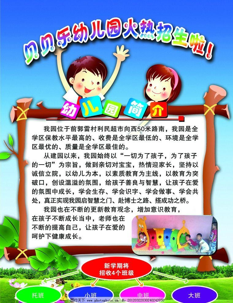 幼儿园 招生 卡通儿童