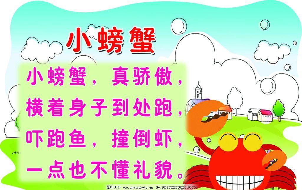 幼儿园展板 展板 卡通人物 动物 房子 白云 小树 展板模板 广告设计模