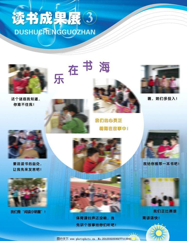学校展板 幼儿园展板 蓝色背景 照片排列 展板背景 展板模板 广告设计