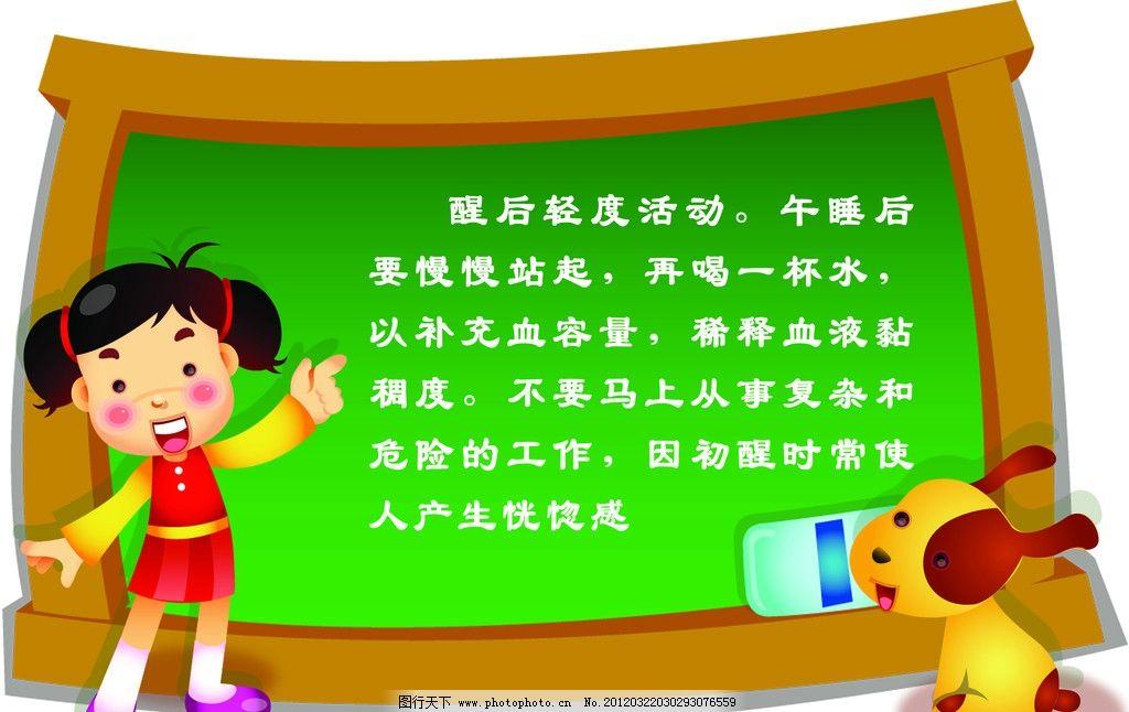 幼儿园展板 展板 黑板 卡通人物 小狗 粉笔擦 边框 展板模板 广告设计