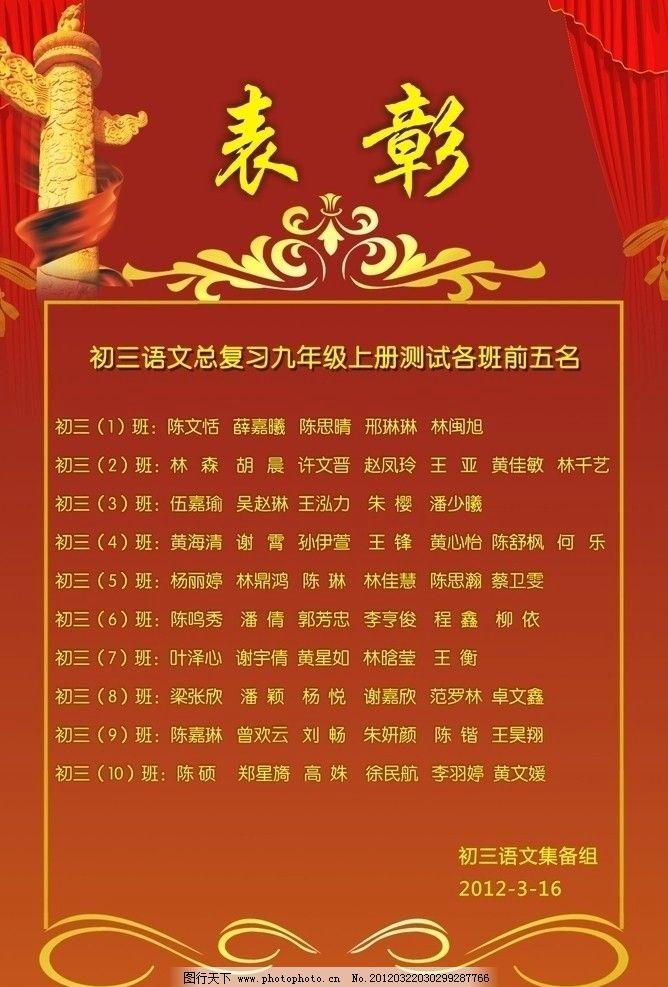 红色 舞台幕布 表彰 获奖 展板设计 模版 欧式边框 展板模板 广告设计