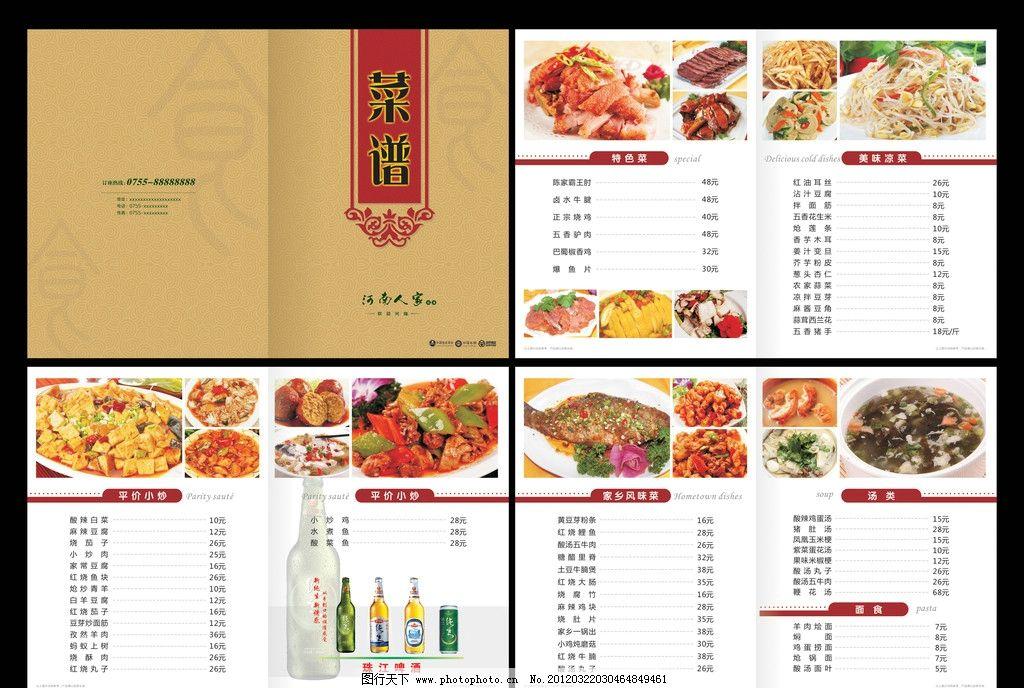 菜单 菜谱 花纹 菜谱花纹 欧式花纹 食 高档菜谱设计 祥云 中式菜单