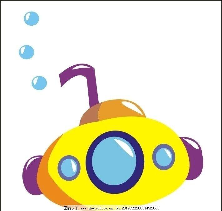 卡通潜水艇 冒泡泡 卡通设计 广告设计 矢量 cdr