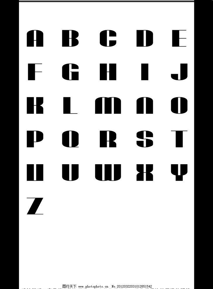 26個英文字母設計 英文字母設計