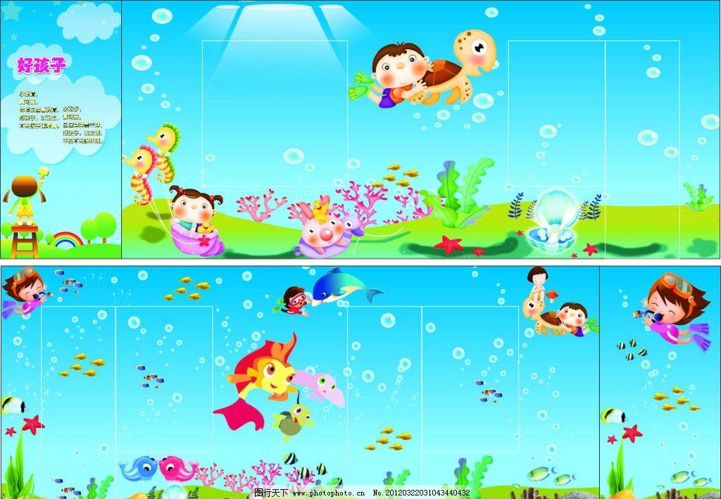 幼儿园素材 学校墙贴 海底世界 好孩子 蓝天白云 彩虹 卡通树 水泡