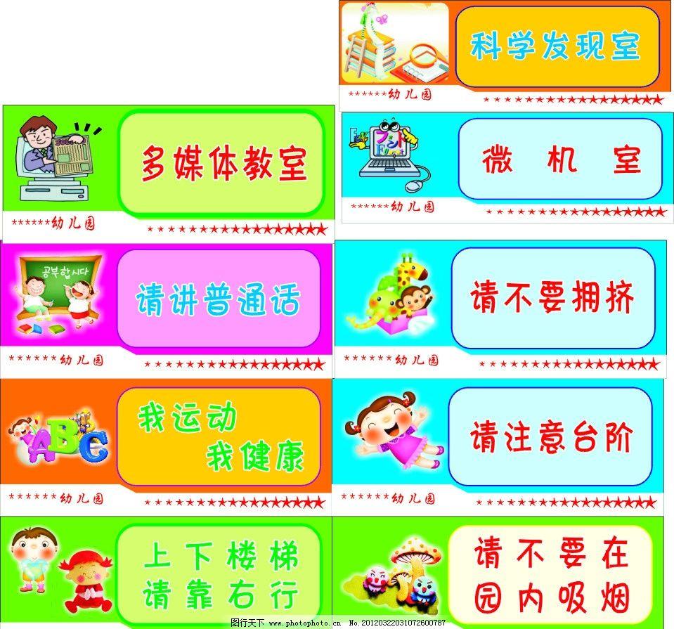 幼儿园标语图片_其他_广告设计