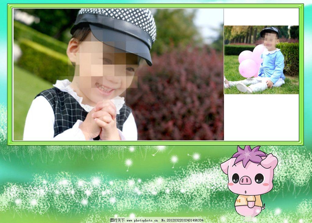 相框模板 草花 冰雪 心形 翅膀 小猪 卡通 可爱 小孩 卡通动物