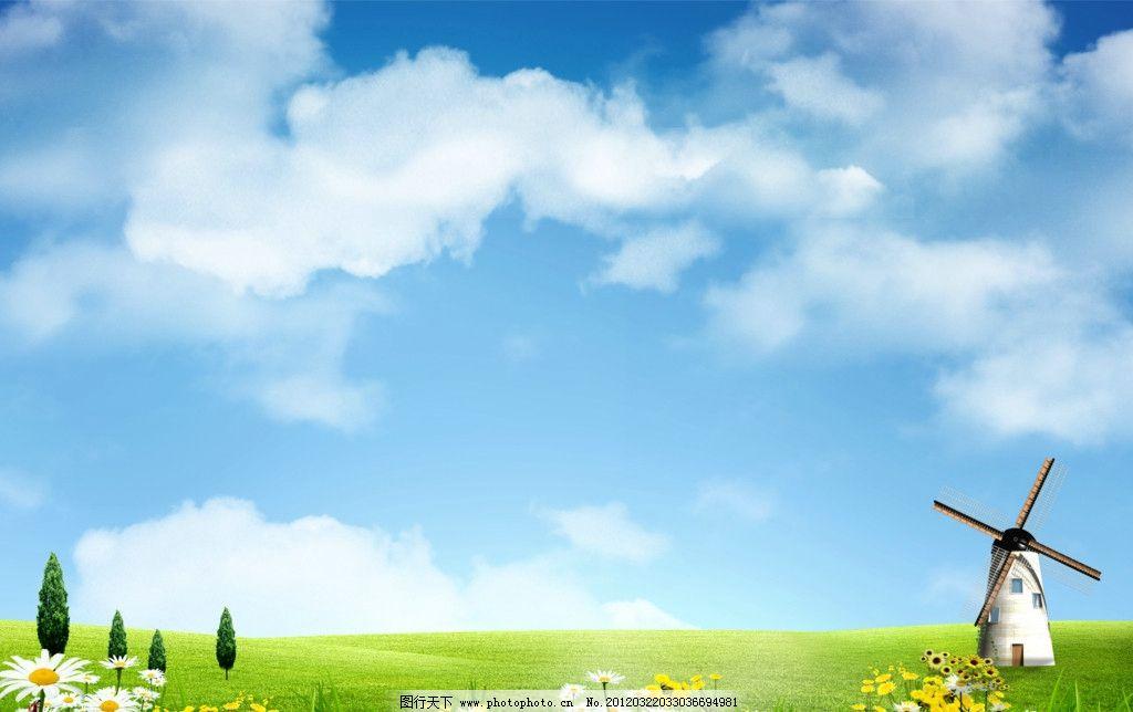 蓝天草地 蓝天 白云 草地 花丛 风车 小树 云朵 树木 花朵 psd分层