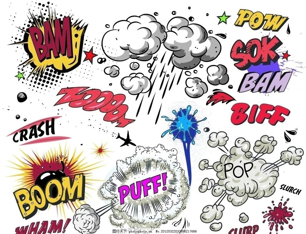 各种爆炸云 创意英文字 个性云图案 云朵 服装设计图 矢量素材