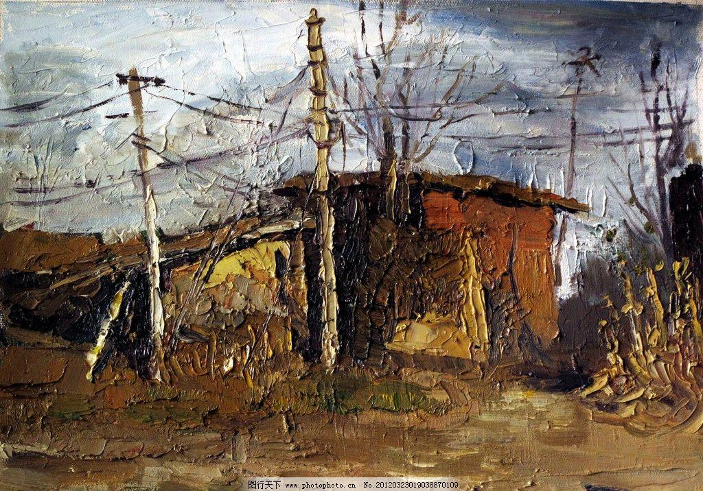 农家小景 美术 绘画 油画 风景画 乡村 房屋 泥土房 树木 泥土路