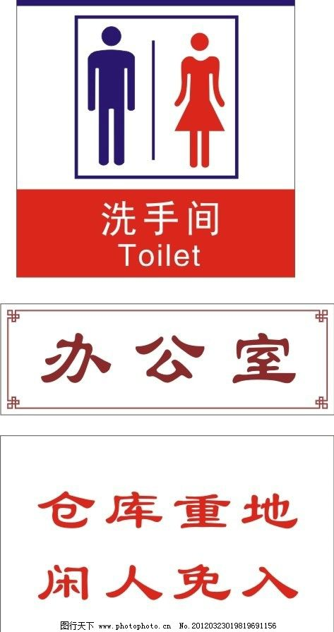 洗手间 办办室 厕所男女矢量标志 办公室标牌 花纹 边框 标识标志图标图片