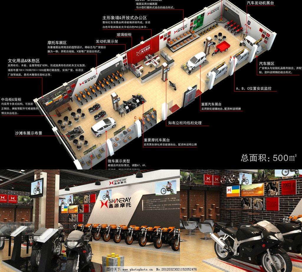 汽车4s店展厅3d效果图