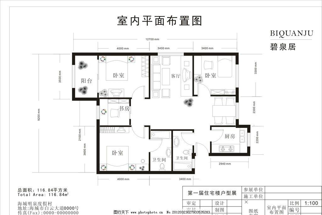 居室平面图 平面设计 居室