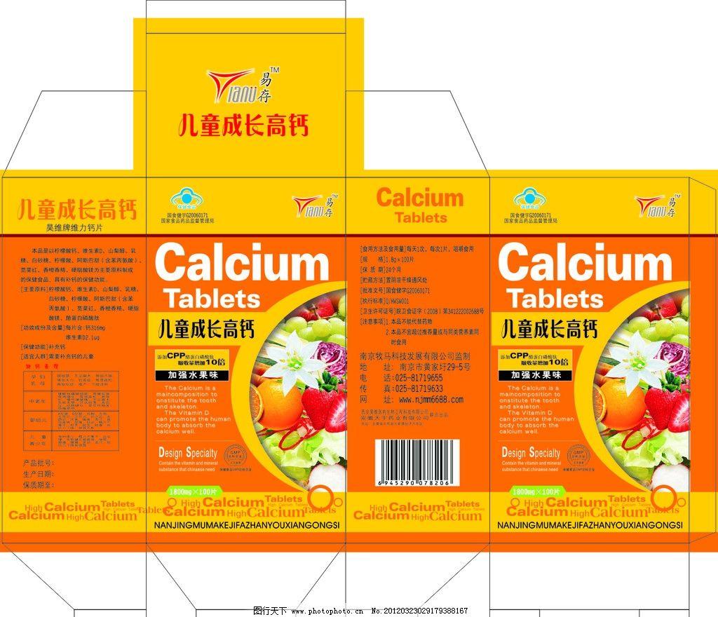 儿童钙片 钙片盒子 牛奶钙片 盒子包装 包装设计 广告设计 矢量 cdr