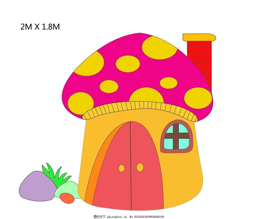 大蘑菇房的图片大全可爱