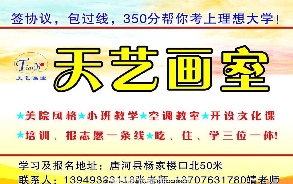 画室宣传页 dm 宣传页 彩页 画室 画笔 天艺画室 彩虹 广告设计 矢量