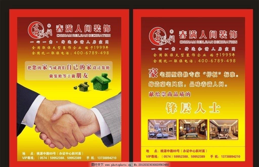 电梯广告设计 装修 装饰 海报 装修海报 装饰海报 电梯广告海报