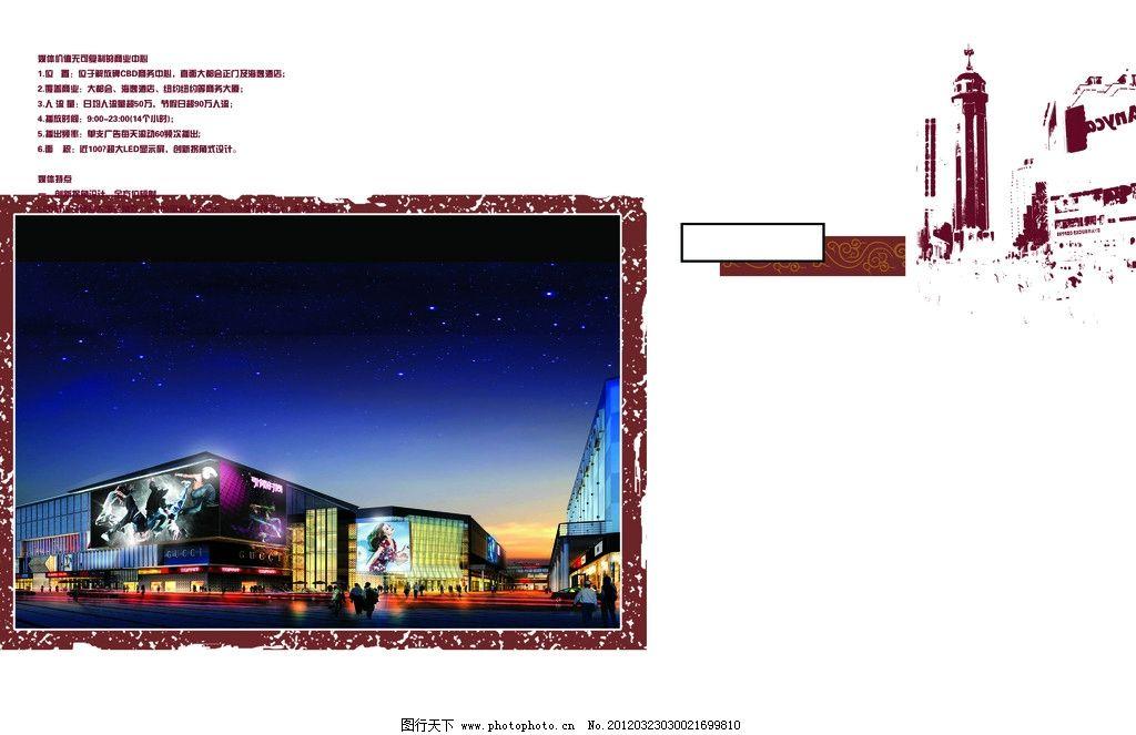 解放碑 楼房 天空 夜晚星空 引领时尚 商业中心 非上不可 海报设计