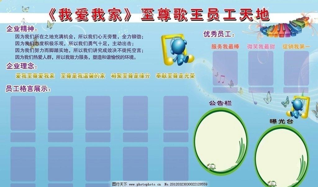 园地图片_海报设计_广告设计_图行天下图库