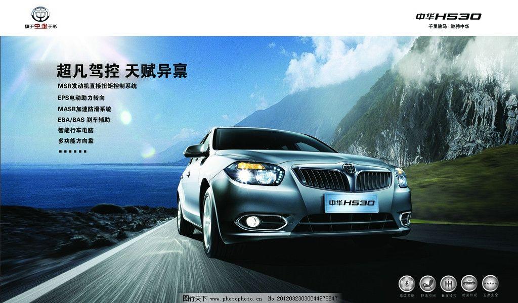 中华汽车 中华h530 中华汽车标志 马路 海水 白云 海报设计 广告设计