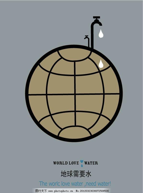 公益广告设计 爱惜水资源 地球 水源 水龙头 文字 海报设计 矢量