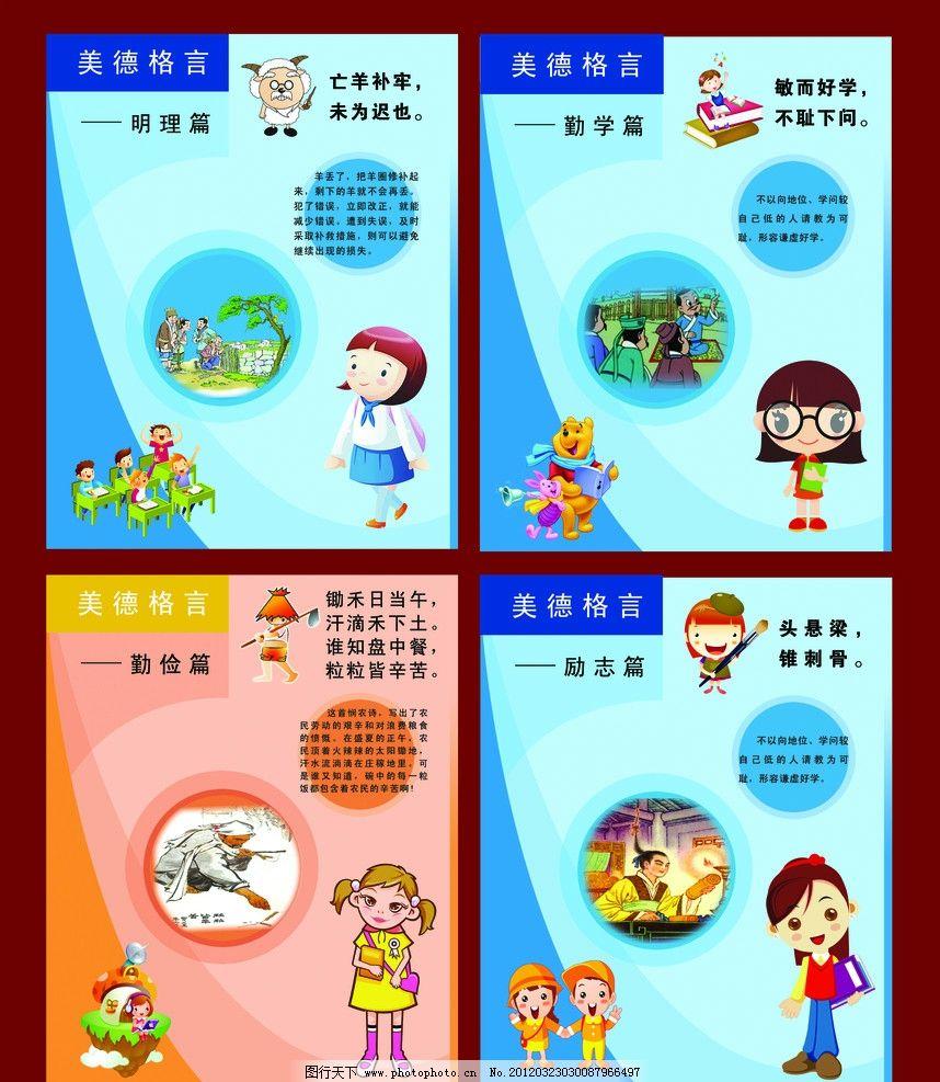儿童科普挂画 卡通背景 卡通人物 卡通小孩 线条 可爱 读书 海报设计